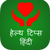 Health Tips Hindi Collection 1 0 1 APK Download - Android