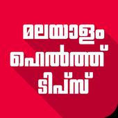 Health Tips Malayalam 1.1