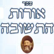 Orot Hateshuva (Harav Kook) 1.0
