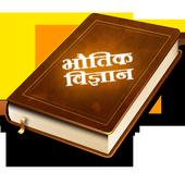 Physics in Hindi 1.1