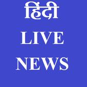 H Hindi News Live 6.2