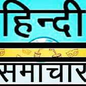 Hindi news india 8.1