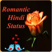 Romantic Hindi Status 1.4
