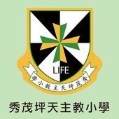 秀茂坪天主教小學(官方App) 1.1