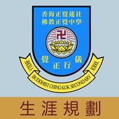 香海正覺蓮社佛教正覺中學-生涯規劃網 1.0