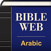 Arabic World English Bible 3.20