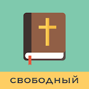 Russian English Bible 1.3