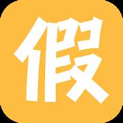 Hong Kong Holiday Guide 2019 1.9
