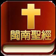 Amoy Audio Bible 1.52