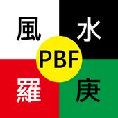 PBF 風水羅庚