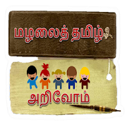 Tamil Basic Letters and Vocabulary 3.1
