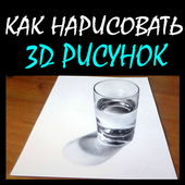 How to draw 3D pictures 1.0