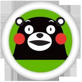 スマホの節電 くまモン版 1.1.7