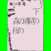 Sakuranomori 1.01