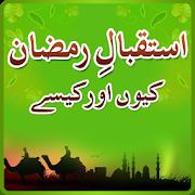 Istaqbal e Ramzan 1