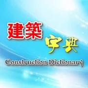 Construction Dictionary 3.9.9