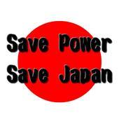 東京電力 電力使用状況 1.4.3