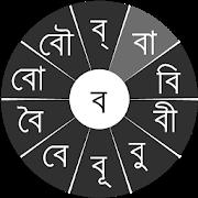 Bijoy Bangla বিজয় বাংলা 2 0 APK Download