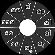 Swarachakra Malayalam Keyboard 2.01