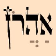 Aharon Hebrew TTS 1.0.0.7