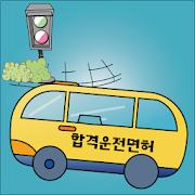 쉬운 운전면허 필기시험 [최신 개정문항 반영] 1.0.10