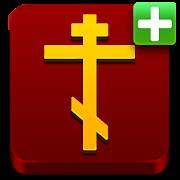 Православный Молитвослов(Full) 1.0.2