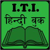 ITI Hindi Book 11
