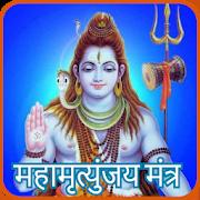 Maha Mrityunjaya Mantra 2.7