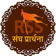 RSS Prarthana (Lyrics-Audio) 1 4 APK Download - Android