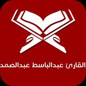 القارئ عبدالباسط عبدالصمد 1.0