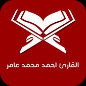 القارئ احمد محمد عامر 1.0