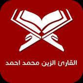 القارئ الزين محمد احمد 1.0