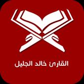 القارئ خالد الجليل 1.0