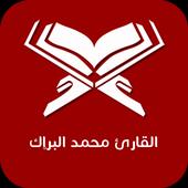 القارئ محمد البرّاك 1.0