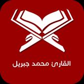 القارئ محمد جبريل 1.0