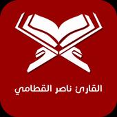 القارئ ناصر القطامي 1.0