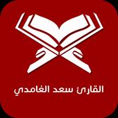 القارئ سعد الغامدي 1.0