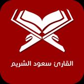 القارئ سعود الشريم 1.0