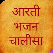 आरती भजन चालीसा संग्रह Arti Bhajan Chalisa Sangrah 2.0.0