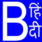 in.bibleindia.hindibibleplus icon