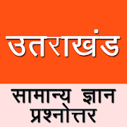 Uttarakhand General Knowledge in Hindi 1.0.0