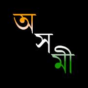 Axomi: Assamese Dictionary 2.1.4