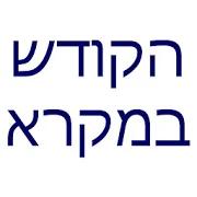 Hebrew Bible 1.10