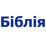 Ukrainian Bible 1.10