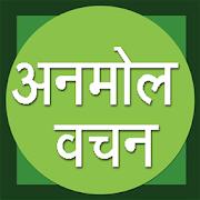 Anmol Vachan, Hindi Suvichar 3.0