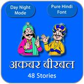 Akbar aur birbal hindi story 1.0
