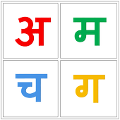 Hindi Alphabet वर्णमाला 1.2