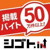 簡単バイト探し!まとめて検索~応募まで☆シゴト.in バイト 0.0.8