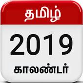 Tamil Calendar 2018 Rasi Palan, Panchangam Holiday 7.4