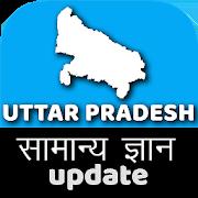 Uttar Pradesh GK (Hindi) 1.5